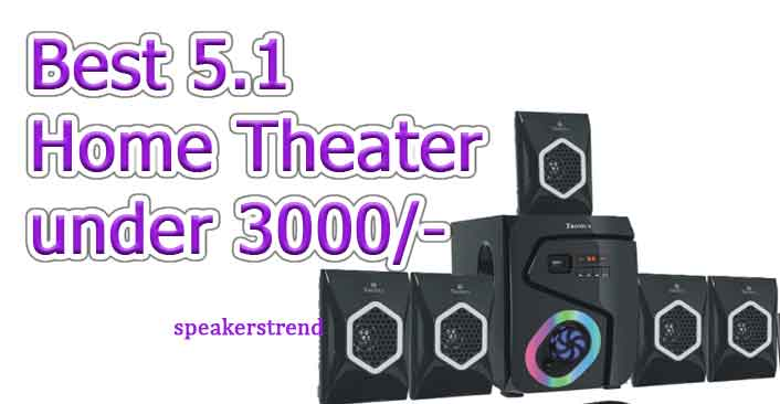 best home theater under 3000 rupees